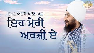 Ehe Meri Arzi Ae | Bhai Ranjit Singh Dhadrianwale