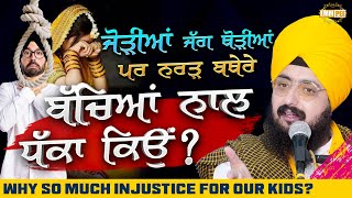 There are few Jugs but many Nerves why push with Children | Bhai Ranjit Singh Dhadrianwale