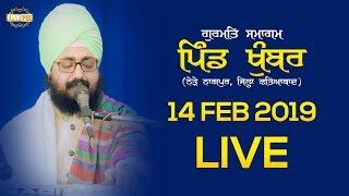 14Feb2019 - Khumber Fatehabad-Haryana Samagam | Bhai Ranjit Singh Dhadrianwale