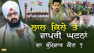 Lal Kile te Wapari Ghatna da Jhimewar Kon | Bhai Ranjit Singh Dhadrianwale
