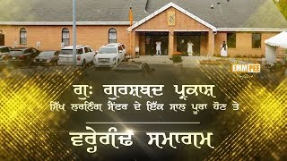 First anniversary of Sikh Learning Centre USA | Bhai Ranjit Singh Dhadrianwale