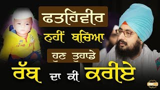 Kaka Fatehvir was not saved - What to do with your God | DhadrianWale