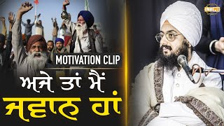 I am still young - motivational speach | Bhai Ranjit Singh Dhadrianwale