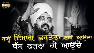 Saanu Dimag Vartana nhi Aaunda Bus Larna Aaunda | Bhai Ranjit Singh Dhadrianwale