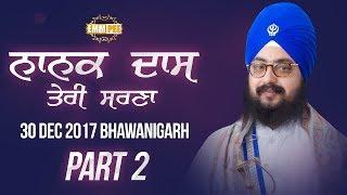 Part 2 - Nanak Das Teri Sarna - 30 Dec 2017 - Bhawanigarh | Bhai Ranjit Singh Dhadrianwale