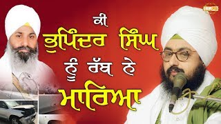 Did God killed Bhai Bhupinder Singh? Who else if not? | Bhai Ranjit Singh Dhadrianwale