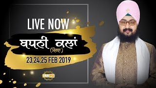 23Feb2019 - Day1 of Bhandni Kala Diwan at Moga | Dhadrian Wale