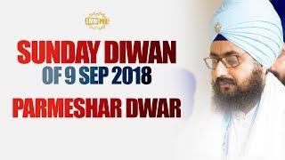 Sunday Diwan - 9 Sep 2018 - Parmeshar Dwar Sahib | Bhai Ranjit Singh Dhadrianwale