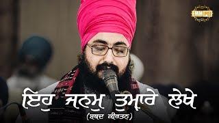 Eh Janam Tumhare Lekhe | Dhadrian Wale