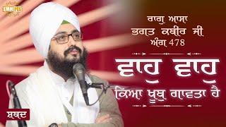 Waho Waho Kya Khoob Gavta Hai | Bhai Ranjit Singh DhadrianWale