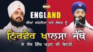 England Sangat  Nu Benti | Bhai Ranjit Singh Dhadrianwale