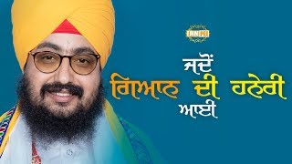 Dharna Jadon Gyan Di Haneri Aayi | Bhai Ranjit Singh Dhadrianwale
