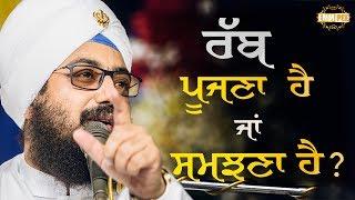 Rabb Pujna Hai Ya Samjhna Hai | Bhai Ranjit Singh Dhadrianwale