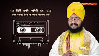 Prabh Sion Laag Raheyo Mera Cheet | Dhadrian Wale