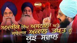 Regarding Cholla Sahib Diwans | Bhai Ranjit Singh Dhadrianwale