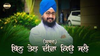 Bin Tail Diva Kyo Jale | Bhai Ranjit Singh Dhadrianwale