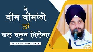 Je Beej Bijega ta Phal Jarur Milega | Bhai Ranjit Singh Dhadrianwale