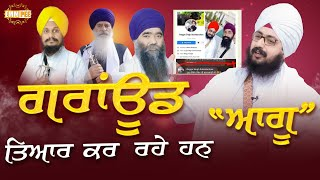 Special Video | Grounds are being prepared by leaders | Bhai Ranjit Singh Dhadrianwale