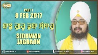 8feb2017 Bajh Guru duba sansar part1 | Bhai Ranjit Singh Dhadrianwale