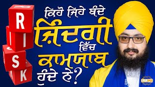 What Kind of People are Succesful In Life | Bhai Ranjit Singh Dhadrianwale