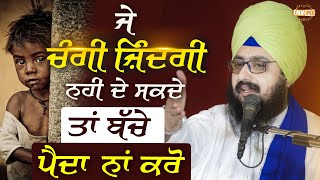 Do Not Have Children If You Cannot Give a Good Life | DhadrianWale