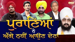 Singing films Politics Journalism The issue of establishment in religion | Bhai Ranjit Singh Dhadrianwale
