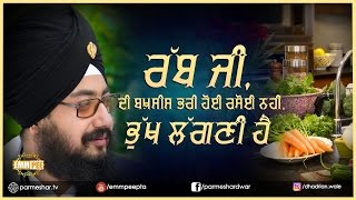 28_4_2017 - MUST LISTEN - Rabb Di Bakshish | Bhai Ranjit Singh Dhadrianwale