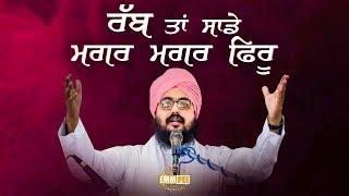 16 Sept 2018 - Rabb Ta Saade Magar Magar Feeru - Barundi | DhadrianWale
