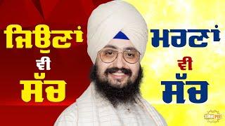 Jiouna Sach Hai Marna Vi Sach  Hai | Bhai Ranjit Singh Dhadrianwale