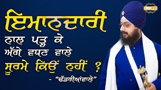 Emaandari Naal Par ke Aage Wadhan Wale Surma Kyo Nhi | Bhai Ranjit Singh Dhadrianwale
