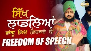 18 Dec 2018 - Freedom of Speech | Dhadrian Wale