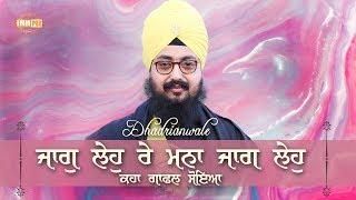 Shabad - Jaag Leho Re Mna - USA Tour 2017 | Bhai Ranjit Singh Dhadrianwale