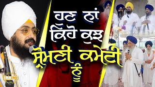 SGPC | Now Donot say anything to the Shiromani Committee | 18.9.20 | Bhai Ranjit Singh Dhadrianwale