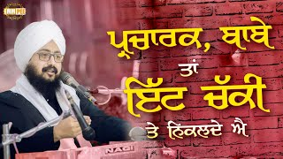 Parcharak babe are found in every street | DhadrianWale