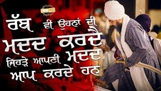 6 September2017 - Rab Vi Ona Di Madad Karda | Bhai Ranjit Singh Dhadrianwale