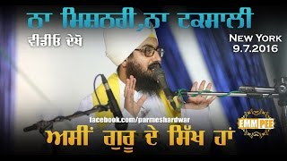 I am Sikh of Guru Gobind Singh rather than a Taksali or Missionary | Bhai Ranjit Singh Dhadrianwale