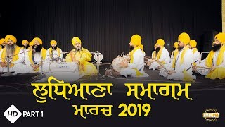 ਲੁਧਿਆਣਾ ਸਮਾਗਮ ਪਾਰਟ 1 Ludhiana Samagam Part1 March 2019 | Bhai Ranjit Singh Dhadrianwale