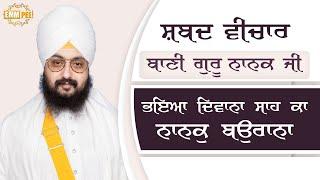 Bhaya Diwana Shah Ka Nanak Baurana | Shabad Vichar | DhadrianWale