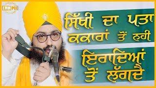 Sikhi Da Pata Kakaran Ton Nahi  - Eradeya to Lagdey | Dhadrian Wale