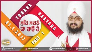 Mohe Marne Ka Chao Hai - Part1 | Bhai Ranjit Singh Dhadrianwale