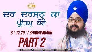 Part 2 - Dar Darshan Ka - 31 Dec 2017 - Bhawanigarh | Bhai Ranjit Singh Dhadrianwale