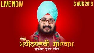 Guru Manyo Granth Chetna Samagam 3Aug2019 | DhadrianWale
