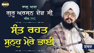 Sant Rehat Sunoh Mere Bhai | Bhai Ranjit Singh Dhadrianwale