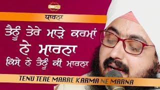 19 Nov 2017 - Tenu Tere Marre karma Ne Marna | Bhai Ranjit Singh Dhadrianwale