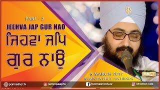 Part 2 - JEEHVA JAP GUR NAO - Rampura Phul Bathinda | Bhai Ranjit Singh Dhadrianwale