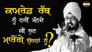 Will you kill atheists for not believing in your God? | DhadrianWale