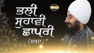 Shabad - Bhali Suhavi Chhapri Jaa Meh Gunn Haaye | Bhai Ranjit Singh Dhadrianwale