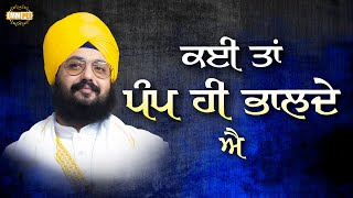 Most people want to be praised to feed their ego | Bhai Ranjit Singh Dhadrianwale
