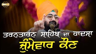 Who is Responsible for Tarantaran accedent | DhadrianWale