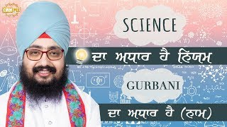 Principles are basis of Sceince  Naam is basis of Gurbani | Dhadrian Wale